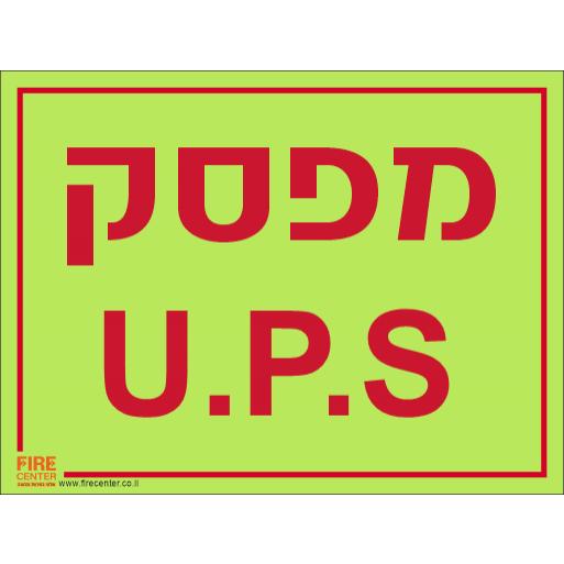 שלט UPS מפסק פולט אור