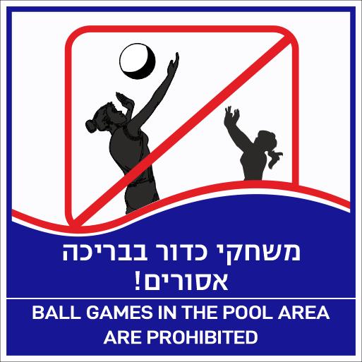 שלט משחקי כדור בבריכה אסורים