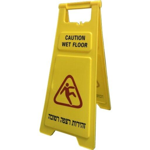 שלט זהירות רצפה רטובה מעמד למניעת החלקה מתקפל