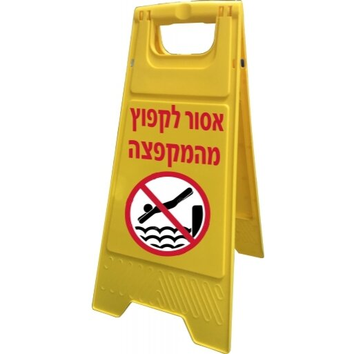 שלט מעמד מתקפל אסור לקפוץ מהמקפצה דו צדדי