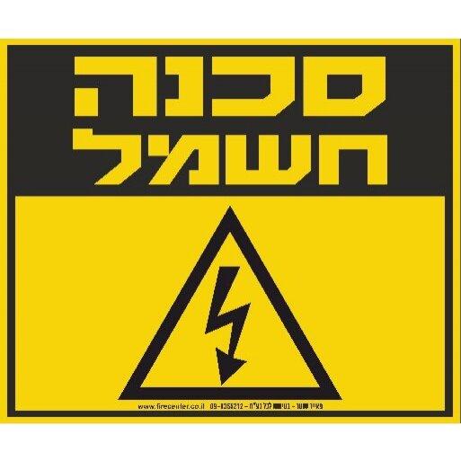 שלט סכנה חשמל עמיד בתנאי חוץ