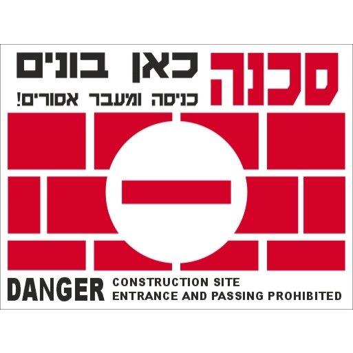 שלט סכנה כאן בונים כניסה או מעבר אסורים 1751