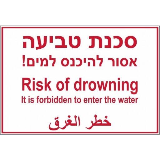 שלט סכנת טביעה
