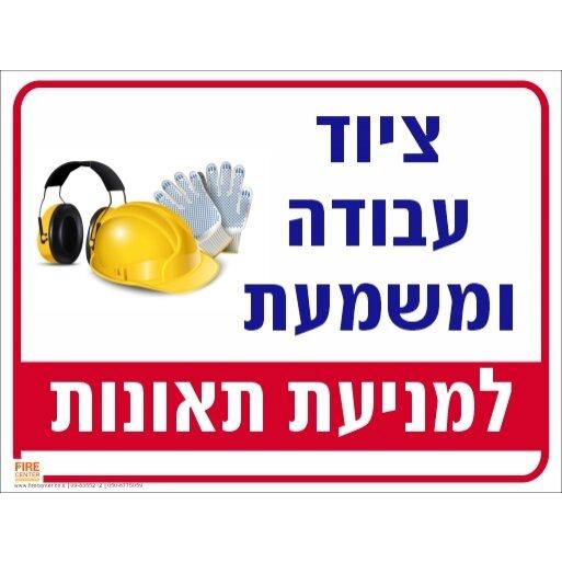 שלט ציוד עבודה ומשמעת למניעת תאונות