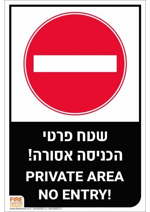 שלט שטח פרטי הכניסה אסורה K1624