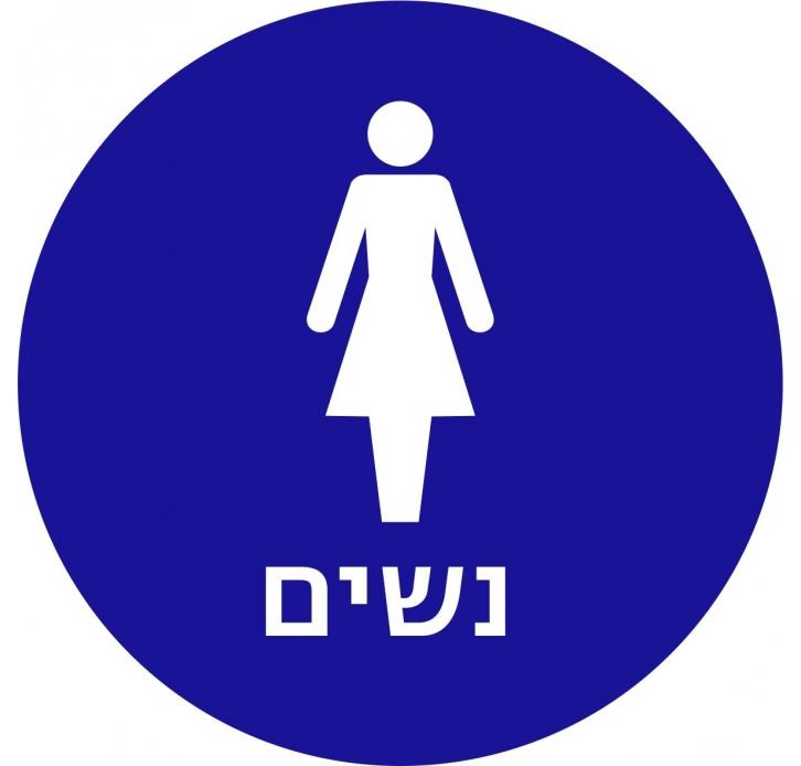 שלט שרותי נשים מובלט מישושי
