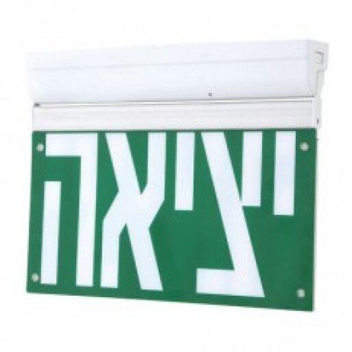 שלט יציאה מואר LED דו תכליתי לתקרה SM-AE26/3WL