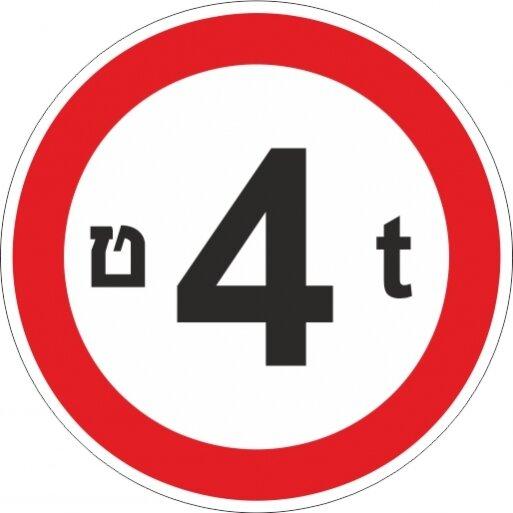 תמרור 415 תמרור אסורה הכניסה לכל רכב שמשקלו הכולל המותר בטונות עולה על הרשום בתמרור