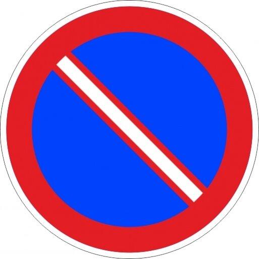 תמרור 433 תמרור אסורה כל עצירה וחניה