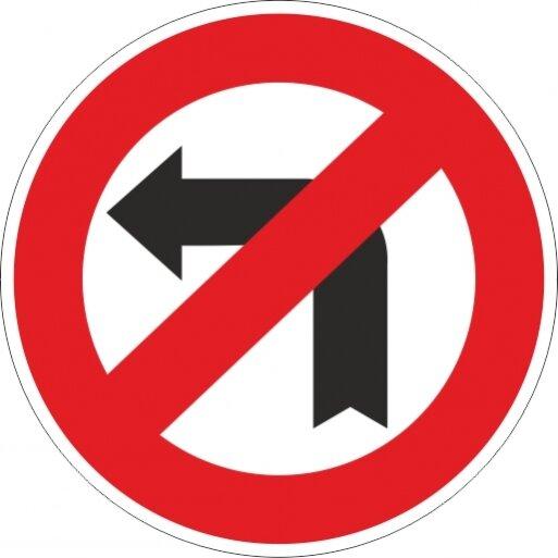 תמרור 428 אסורה הפנייה שמאלה לרבות פניית פרסה
