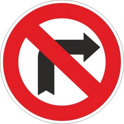 תמרור 428 תמרור אסורה הפניה ימינה