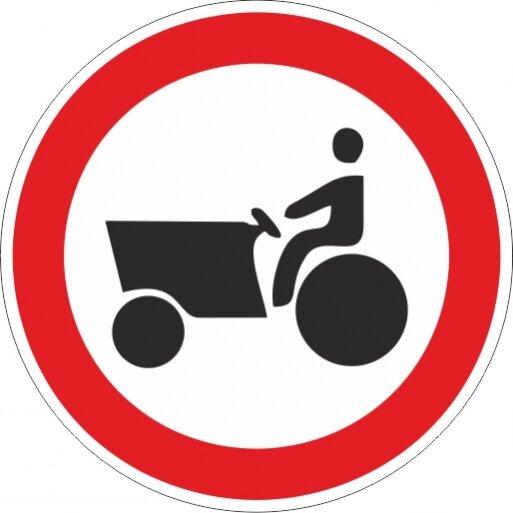 תמרור 410 תמרור אסורה הכניסה לרכב עבודה ולטרקטור