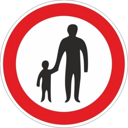 תמרור 413 אסורה הכניסה להולכי רגל