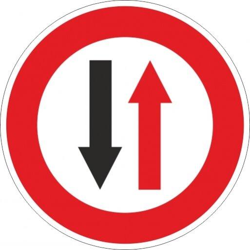 תמרור 307 תן זכות קדימה בקטע דרך צרה לתנועה מהכיוון הנגדי