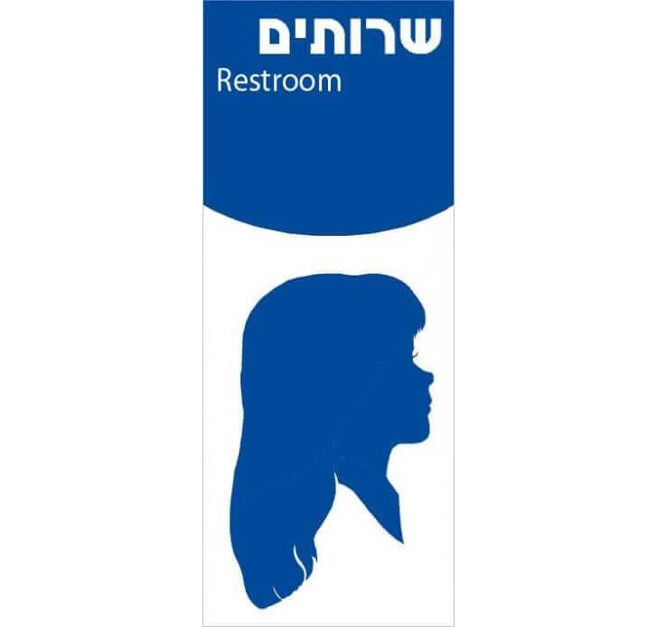 שלט שרותים נשים RESTROOM מק