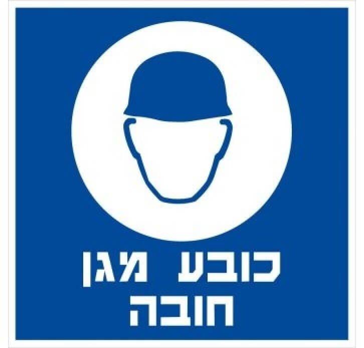 שילוט בטיחות בעבודה - כובע מגן חובה 2000