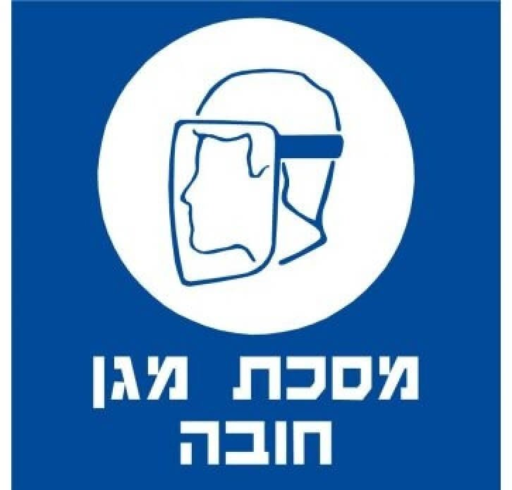 שילוט בטיחות בעבודה - מסכת מגן חובה 2002