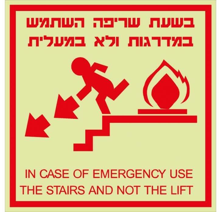 שילוט פולט אור בשעת שריפה השתמש...עברית/אנגלית