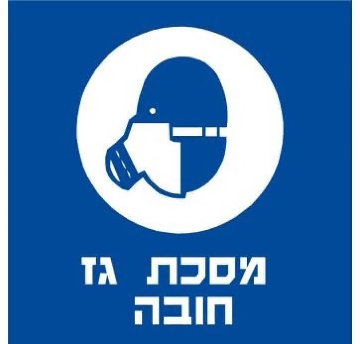 שילוט בטיחות בעבודה - מסכת גז חובה 2006