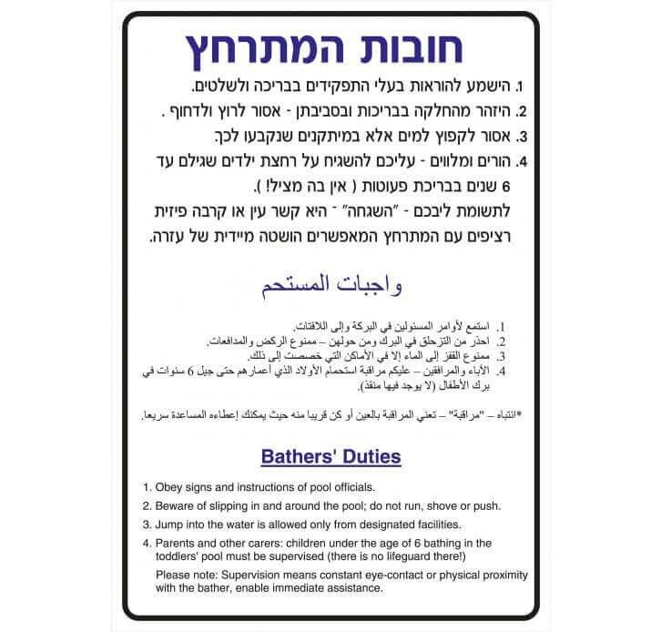 שילוט בריכות שחיה - חובת המתרחץ בעברית אנגלית וערבית 3317