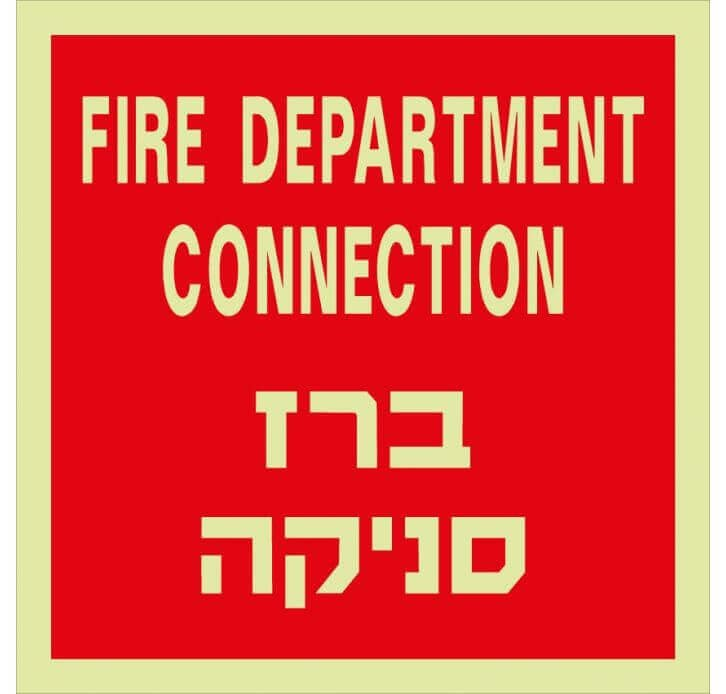 שילוט פולט אור ברז סניקה FIRE DEPARTMENT CONNECTION מק