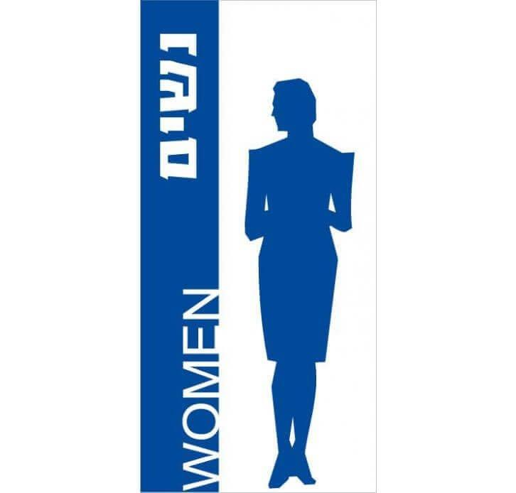 שלט שרותי נשים WOMEN מק