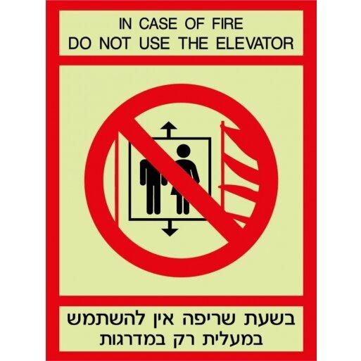 שילוט פולט אור בשעת שריפה עברית/אנגלית