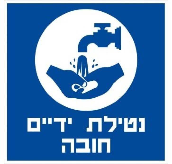 שילוט בטיחות - נטילת ידיים חובה 2009