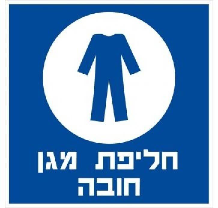 מדבקות בטיחות חליפת מגן חובה