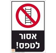 אסור לטפס