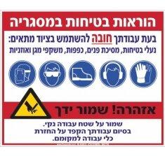 הוראות בטיחות במסגריה