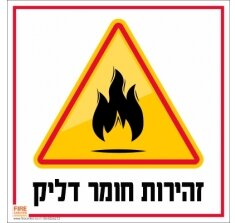 זהירות חומר דליקה