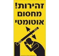 זהירות מחסום אוטומטי