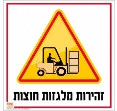זהירות מלגזות חוצות