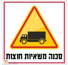 זהירות משאיות חוצות