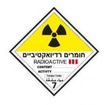 חומרים רדיואקטיביים סימן 3 מדבקה