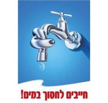 חייבים לחסוך במים