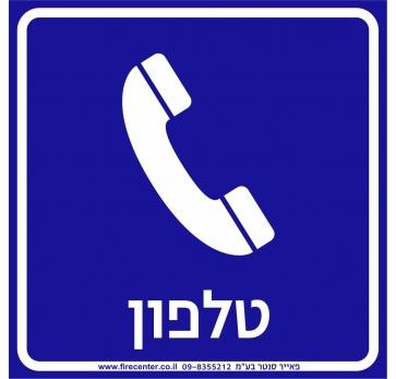 טלפון נגיש