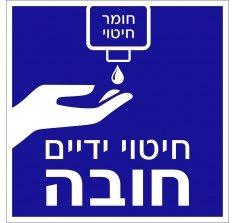 מדבקה חיטוי ידיים חובה