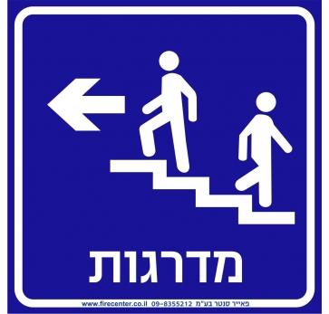 מדרגות נגישות עם חץ שמאלה