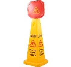 מעמד זהירות רצפה רטובה 4 פינות