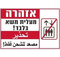 שלט אזהרה מעלית משא בלבד