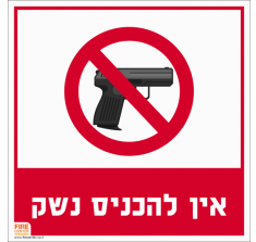 שלט אין להכניס נשק