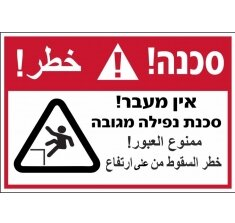 שלט אין מעבר סכנת נפילה