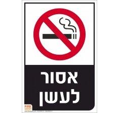 שלט אסור לעשן