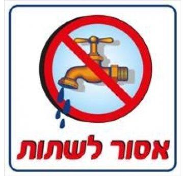 שלט אסור לשתות