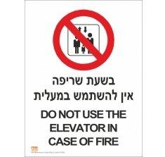 שלט בשעת שריפה אין להשתמש במעלית