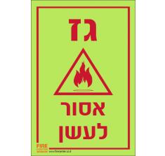 שלט גז אסור לעשן פולט אור