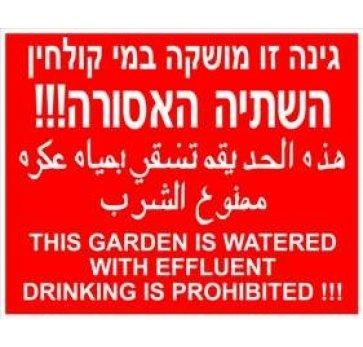 שלט גינה זו מושקת במי קולחין השתייה אסורה