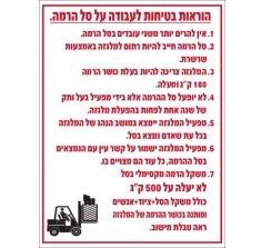 שלט הוראות בטיחות לעבודהעל סל הרמה